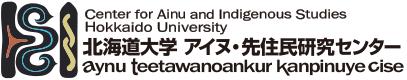 北海道大学 アイヌ・先住民研究センター
