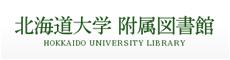 北海道大学附属図書館