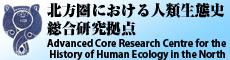 北方圏における人類生態史総合研究拠点