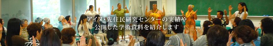 アイヌ・先住民研究センターの実績や公開した学術資料などを紹介します