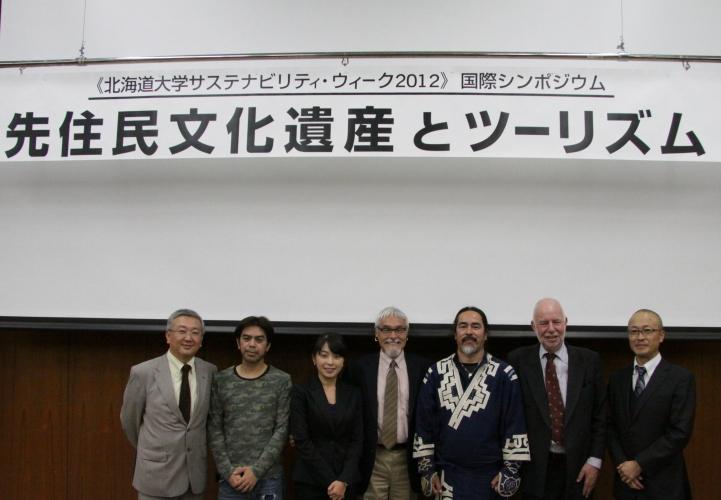 北海道大学サステナビリティ・ウィーク2012 国際シンポジウム『先住民文化遺産とツーリズム-北海道の可能性-』10月13日