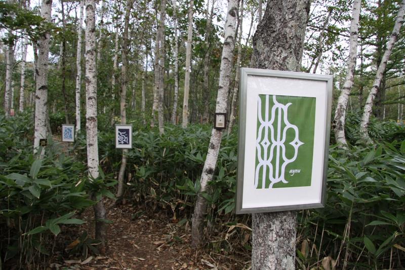 2013.9.20 上川郡清水町ハポネタイにて行われたアイヌアート展の調査