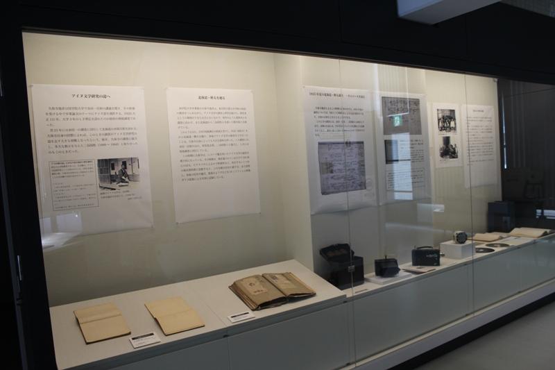 資料展『久保寺逸彦―アイヌ文学研究の足跡』
