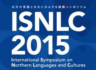 北方の言語と文化にかんする国際シンポジウムのロゴ